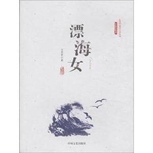 Female sea drift(Chinese Edition): ZHUANG JIE XIAO