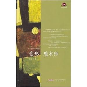 Backbone scrivener system: Deformation Magic(Chinese Edition): LI HAO ZHU