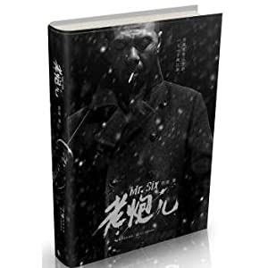 Old cannon child Guan Hu directed the first movie of the same name books(Chinese Edition): GUAN HU ...
