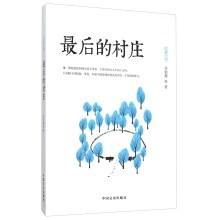 The last village(Chinese Edition): WU BO YAN ZHU