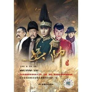 Marshal(Chinese Edition): JIANG QI TAO ZHU