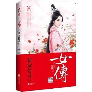 Female Fu: Ban Shu Legend(Chinese Edition): ZHANG WEI ZHU