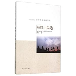 Luohe writer Collectibles library: Mo red Fiction Anthology(Chinese Edition): MO HONG ZHU