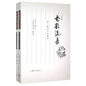Book triple rhyme flow elders later recalled predecessors (Set 2 Volumes)(Chinese Edition): JI XIAO...