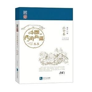 Chinese Folktale Books Ningbo Beilun volume(Chinese Edition): LUO YANG . TANG PEI JUAN BIAN