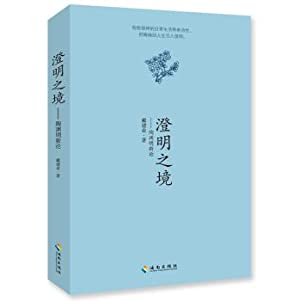 Clear state: On Tao Yuanming New(Chinese Edition): DAI JIAN YE