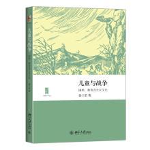 Children and War: Nation. education and popular culture(Chinese Edition): XU LAN JUN ZHU