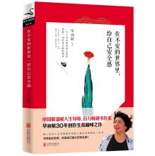 In restless world. to their sense of security(Chinese Edition): BI SHU MIN ZHU