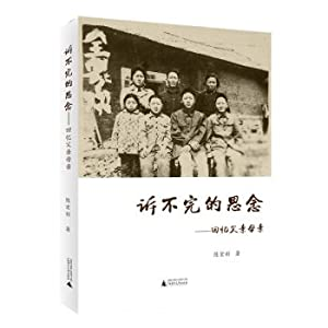 V endless thoughts - memories of father and mother(Chinese Edition): CHEN HONG CAI ZHU