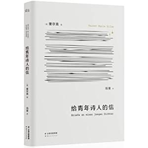 Letter to the Young Poets(Chinese Edition): LI ER KE