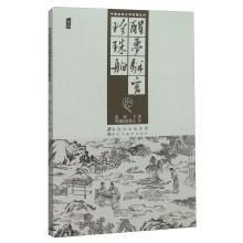 Waking dream Yan Pian pearl ship (illustration)(Chinese Edition): QING ] JU QI ZI . YUAN HU YAN ...