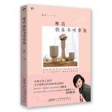 Only happiness can not live up to(Chinese Edition): XU JUN ZHU