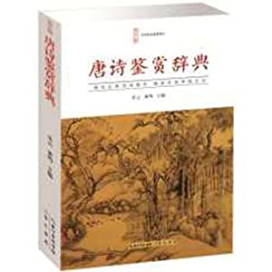 Poetry Appreciation Dictionary(Chinese Edition): LE YUN . HUANG MING ZHU