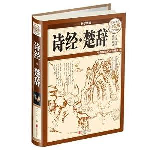 Book of Songs(Chinese Edition): MU YAN FEI BIAN