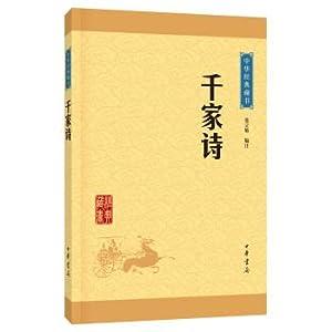 Chinese classic books thousands of poems (upgrade version)(Chinese Edition): ZHANG LI MIN ZHU SHI