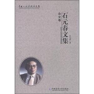 Shi Yuanchun Book: Essays Volume(Chinese Edition): SHI YUAN CHUN ZHU