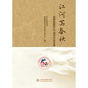 Write rivers Spring: 60th anniversary of the Chengdu Research Academy Festschrift(Chinese Edition):...
