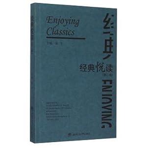 Classic pleasure reading (Part II)(Chinese Edition): XU FEI BIAN