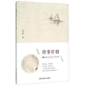 China Yanshi Press past Kataba Wangqing Jie(Chinese Edition): WANG QING JIE . ZUO ZHU