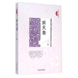 Firebrand(Chinese Edition): XIAO HONG ZHU