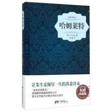 Hamlet (illustration this collection)(Chinese Edition): YING ] SHA SHI BI YA ZHU