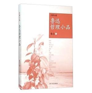 Lu Xun philosophical essay(Chinese Edition): LU XUN ZHU