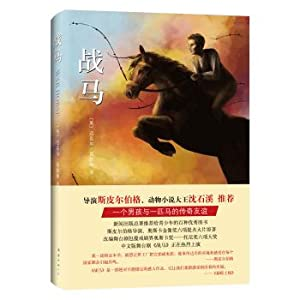 War Horse (2015 Edition)(Chinese Edition): YING ] MAI