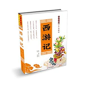 Colloquialism painted juvenile Journey Collector's Edition(Chinese Edition): MING ] WU CHENG ...