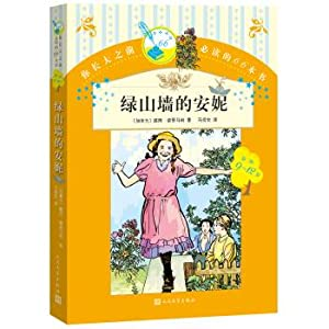 Before you grow up reading 66 books Anne of Green Gables(Chinese Edition): JIA NA DA ] LU XI MENG ...