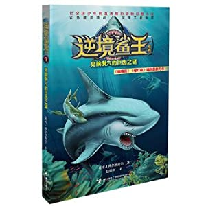 Adversity sharking 1: Megalodon mystery of prehistoric caves(Chinese Edition): MEI ] E.J. A ER BAN ...