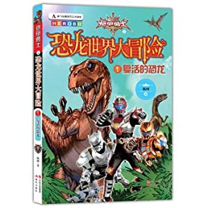 Dinosaur Armored Warriors of the World Adventure 1: the resurrection of dinosaurs(Chinese Edition):...