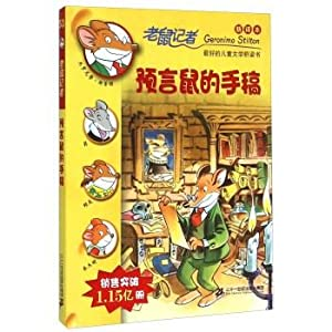 Manuscript 53 predicted murine (NIV) Mouse Reporter(Chinese Edition): YI ] JIE LUO NI MO SI DI DUN ...