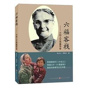 Leofoo Hotel: Little Women Aylward legend(Chinese Edition): ZHANG SHI SHAN