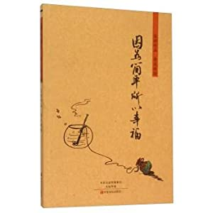 Therefore. because of the simple happiness(Chinese Edition): SONG CHAO ZHU