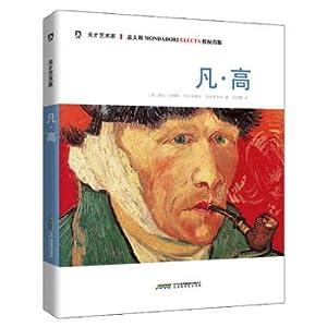 Talented artists: Van Gogh(Chinese Edition): YI ] . BAO LA LA PEI LI DENG ZHU