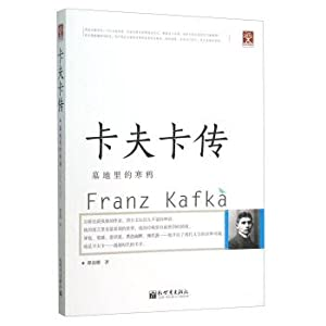 Belief library Kafka biography: the tomb of Jackdaws(Chinese Edition): SHAO JIA JI ZHU