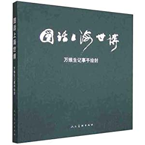 Figure words Shanghai World Expo Web Health notes painted letters #(Chinese Edition): WAN WEI SHENG...