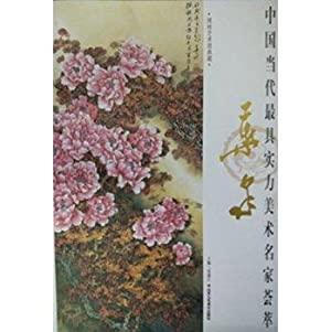 Chinese contemporary art's most powerful masters of meta leaf spring(Chinese Edition): JIA DE ...