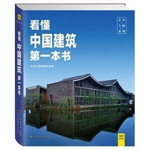 Read the first book Chinese Architecture(Chinese Edition): YI SHU DA SHI BIAN JI BU BIAN