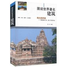 Figure that the world-renowned architecture(Chinese Edition): WEI XIN ZHU