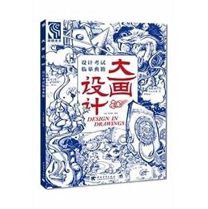 Videos Great design design examination copy books(Chinese Edition): WANG LUN . HUANG ZE MIN ZHU