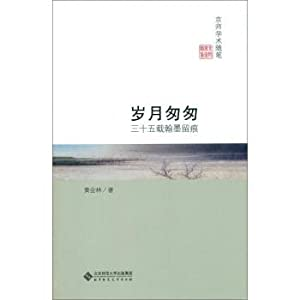 Years rush: thirty-five traces Langhammer(Chinese Edition): HUANG HUI LIN ZHU