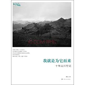 I just came to it: mountains Decade Travels(Chinese Edition): YAN CHANG JIANG ZHU