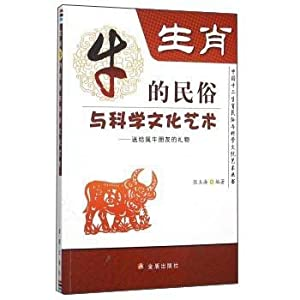 Zodiac cattle folk culture and art and science give the ox gifts for friends(Chinese Edition): ...