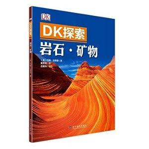 DK Mineral Exploration Rock(Chinese Edition): YING ] YUE HAN FA EN DENG ZHU