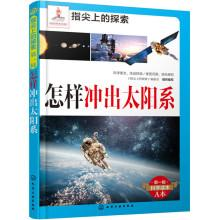 Explore fingertips: how out of the solar system (with explicit and implicit card)(Chinese Edition):...