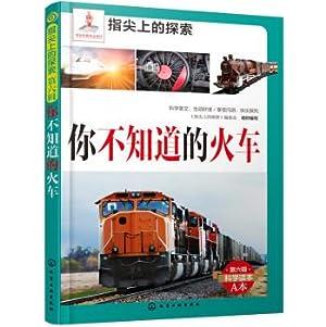 Explore fingertips: you do not know the train(Chinese Edition): BIAN WEI HUI BIAN