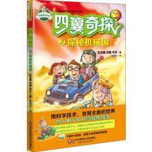 Four Yiqi Probe 2: Quest machinery country(Chinese Edition): KONG YUN FENG . SHEN YUN DENG ZHU