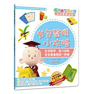 FIG wisdom kingdom spatial intelligence training small bag finishing Raiders(Chinese Edition): ...