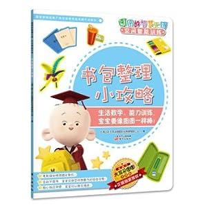 FIG wisdom kingdom spatial intelligence training small bag finishing Raiders(Chinese Edition): ...